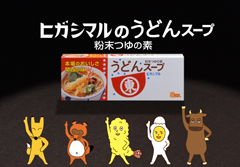 うどんスープ(ヒガシマル醤油株式会社)