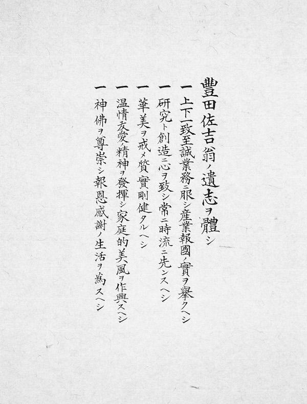「世界遺産と地方創生」の手鑑
